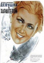 Постер Девушка с характером