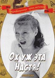Постер Ох, уж эта Настя!
