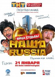 Постер Наша Russia. Яйца судьбы