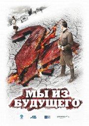 Постер Мы из будущего-2