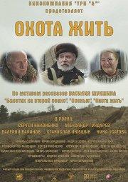 Постер Охота жить
