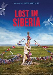 Постер Как назло Сибирь