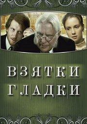 Постер Взятки гладки