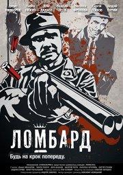 Постер Ломбард