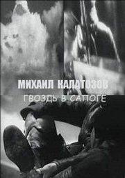 Постер Гвоздь в сапоге