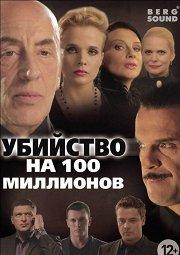 Постер Убийство на 100 миллионов