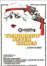 Постер Завтра не наступит никогда