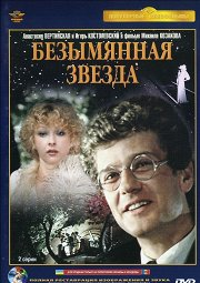 Постер Безымянная звезда