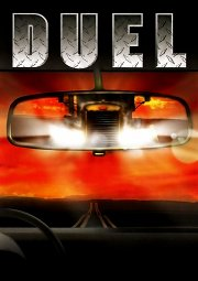 Постер Дуэль