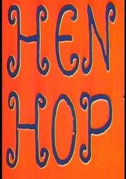 Постер Hen Hop