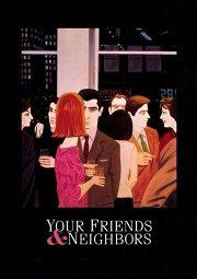 Постер Твои друзья и соседи