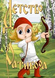 Постер Детство Ратибора