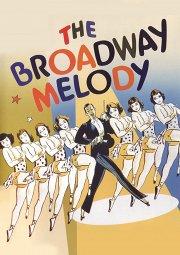 Постер Бродвейская мелодия