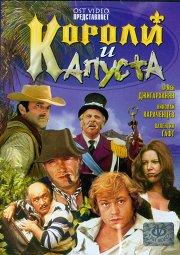 Постер Короли и капуста