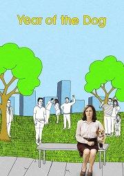 Постер Год собаки