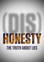 Постер (Бес)Честность: Вся правда о лжи