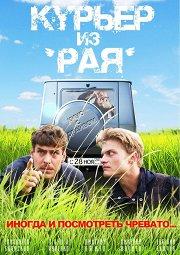 Постер Курьер из «Рая»