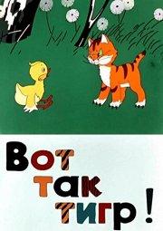 Постер Вот так тигр!