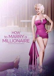 Постер Как выйти замуж за миллионера