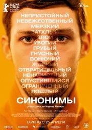 Постер Синонимы