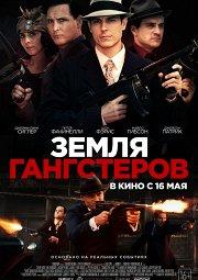 Постер Земля гангстеров