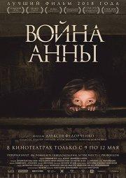 Постер Война Анны