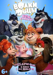 Постер Волки и овцы: Ход свиньей