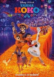 Постер Тайна Коко