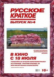 Постер Русское краткое. Выпуск 4