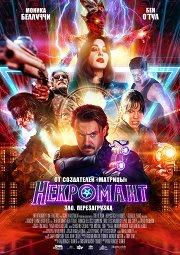 Постер Некромант