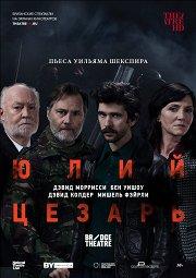 Постер Юлий Цезарь: Бен Уишоу