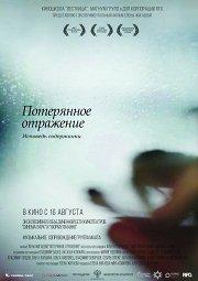 Постер Потерянное отражение: Исповедь содержанки