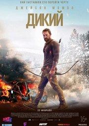 Постер Дикий