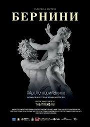 Постер Бернини