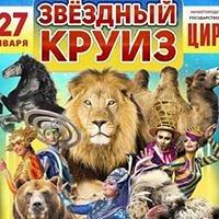 Фото Нижегородский Государственный Цирк Цирк