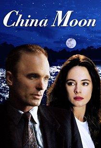 Китайская луна