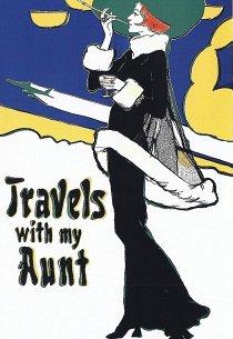 Путешествия с тетушкой