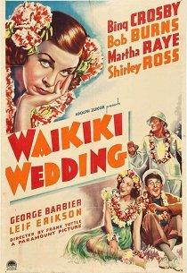 Свадьба на Вайкики