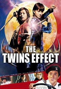Эффект близнецов