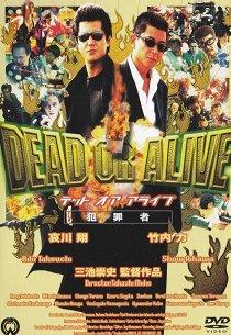 Живым или мертвым