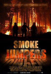 Покорители огня