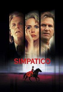 Симпатико