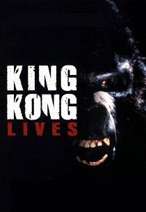 Кинг-Конг жив