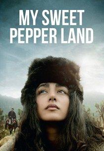 Мой милый Пепперленд
