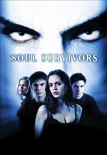 Выжившие души