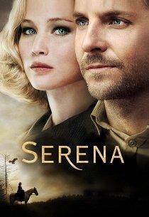 Серена