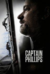 Капитан Филлипс
