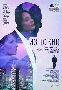 Из Токио