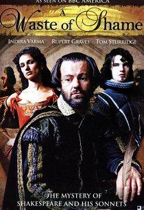 Загадки сонетов Шекспира