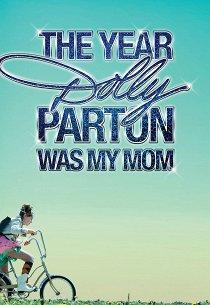Год, когда Долли Партон была моей мамой